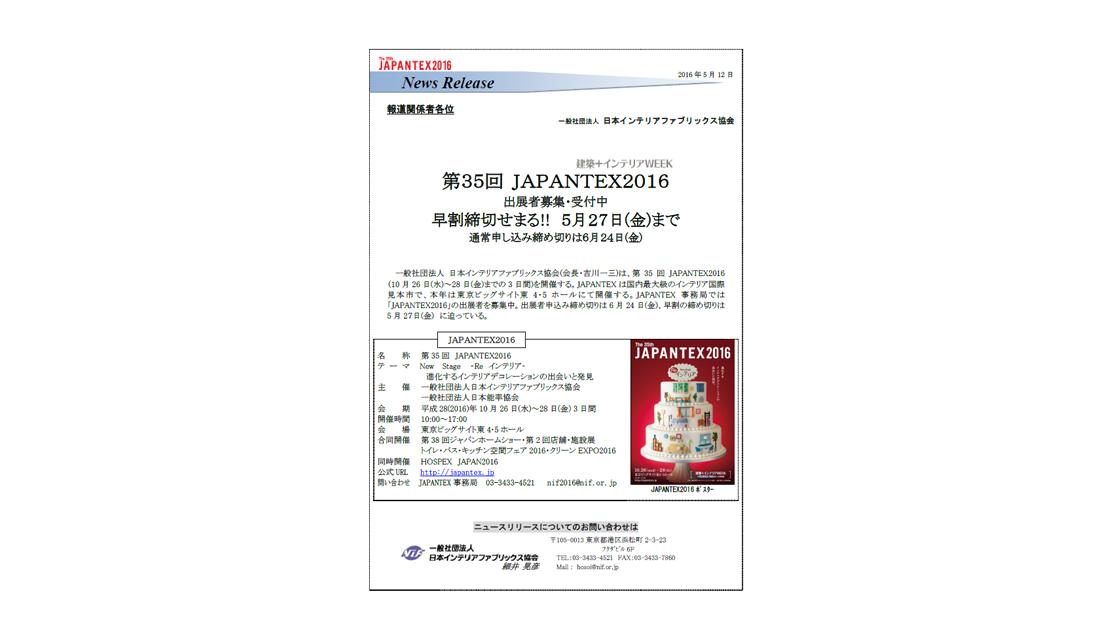 http://japantex.jp/wp-content/uploads/2016/05/NEWS-HAYAWARI-thumb.png