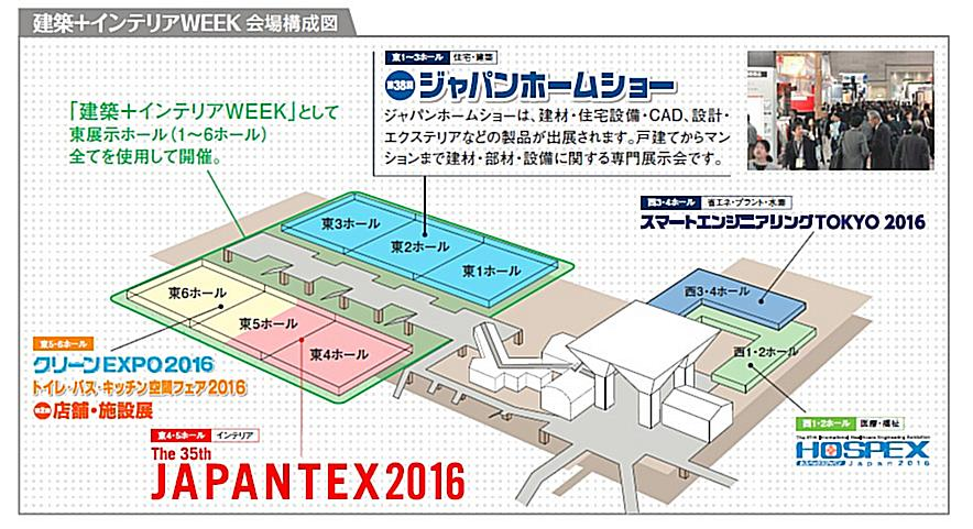 http://japantex.jp/wp-content/uploads/2016/07/interiorweek-concentrate.jpg