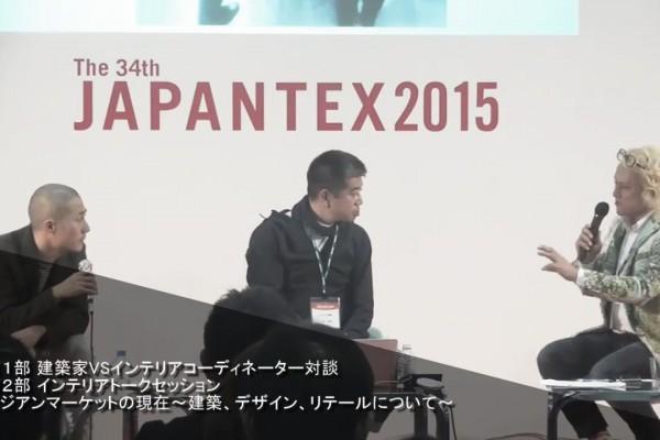 JAPANTEX 2015 セミナーダイジェスト
