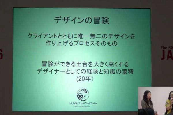 BIID JAPAN代表×HOUZZ JAPAN代表 極上インテリア対談/インテリアの冒険 ~英国インテリアデザイナーの仕事から知る、デザインの真の面白さ~