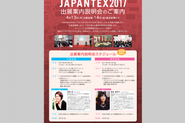 setsumeikai_dm2017_banner_2