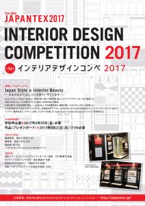 designcompe2017A4-1