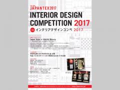 designcompe2017A4_thum