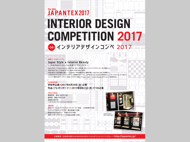 http://japantex.jp/wp-content/uploads/2017/04/designcompe2017A4_thum.png