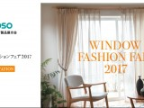 toso window fashion fair2017