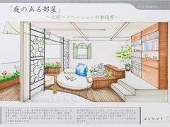 優秀賞 「庭のある部屋」~空間リノベ―ションの新提案~ セキスイデザインワークス株式会社 陸 蓉