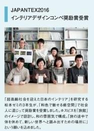 愛知淑徳大学 大学案内 松本ゼミ