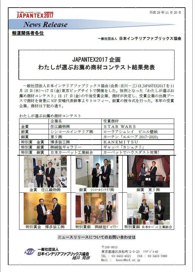 JAPANTEX2017 わたしが選ぶお薦め商材コンテスト結果発表