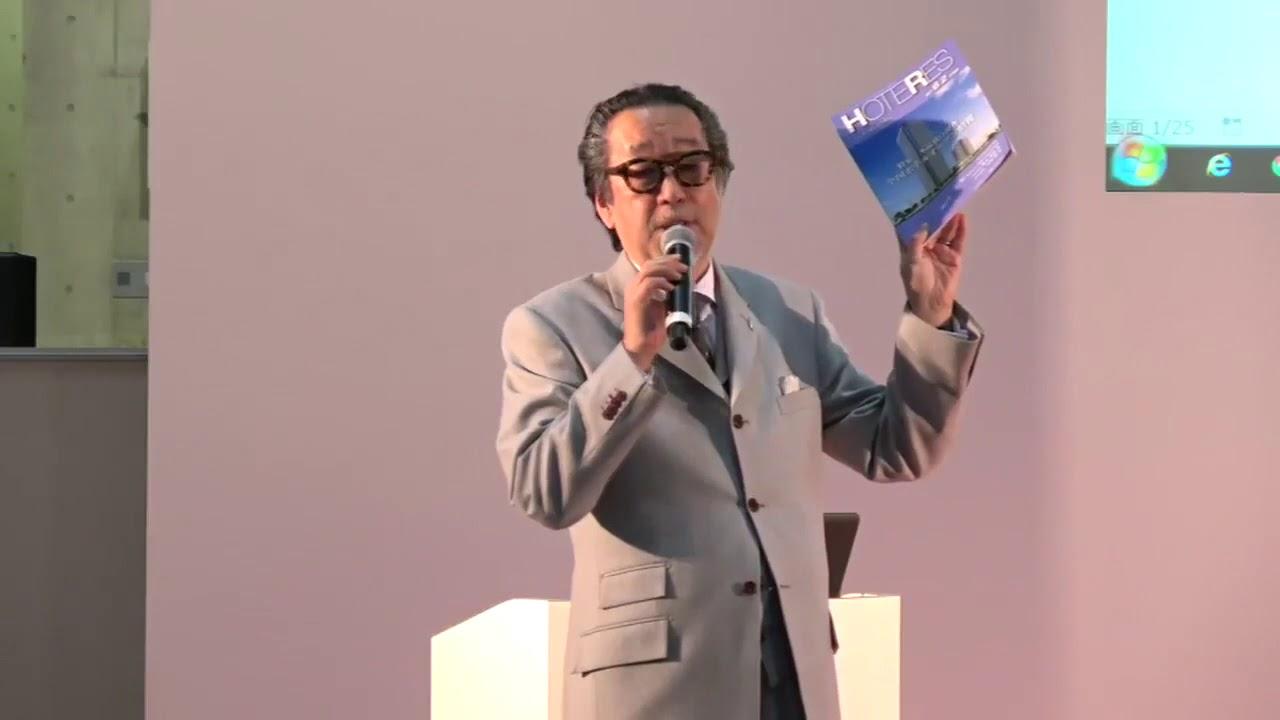 「2020年東京五輪決定以降、激変するホテル市場」~ホテル業界の重鎮が法律からホテルデザインを説く~