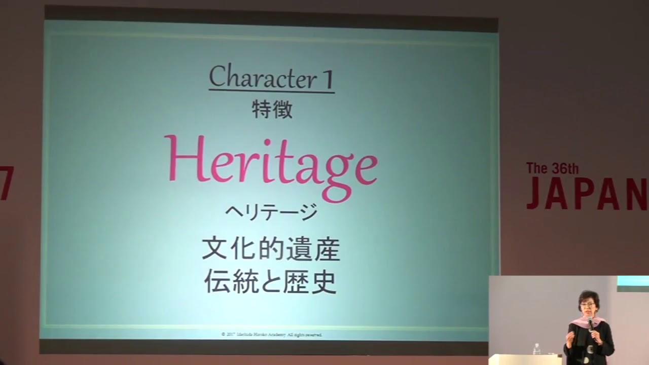 町田ひろ子アカデミープレゼンツ第8弾進化する英国の高級民泊ビジネス