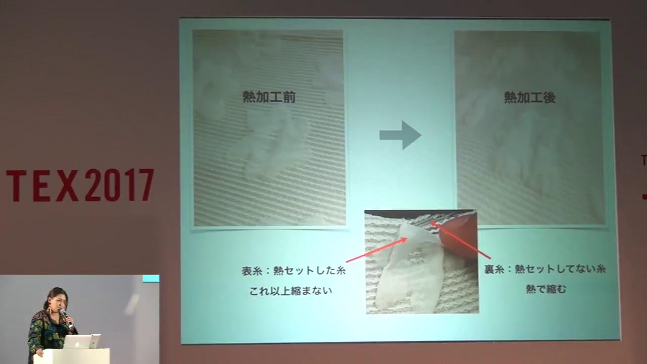 糸から始まるテキスタイルデザイン~糸が伝える商品力~