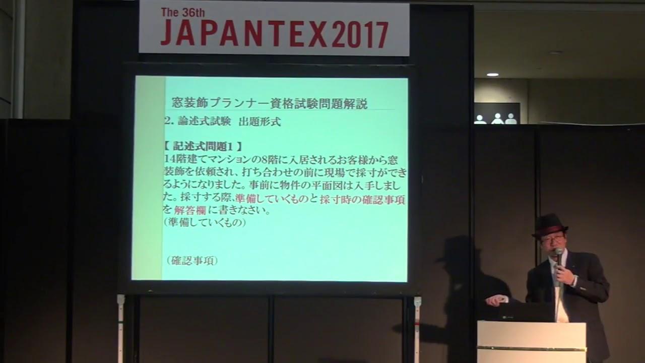 http://japantex.jp/wp-content/uploads/2017/12/6575.jpg