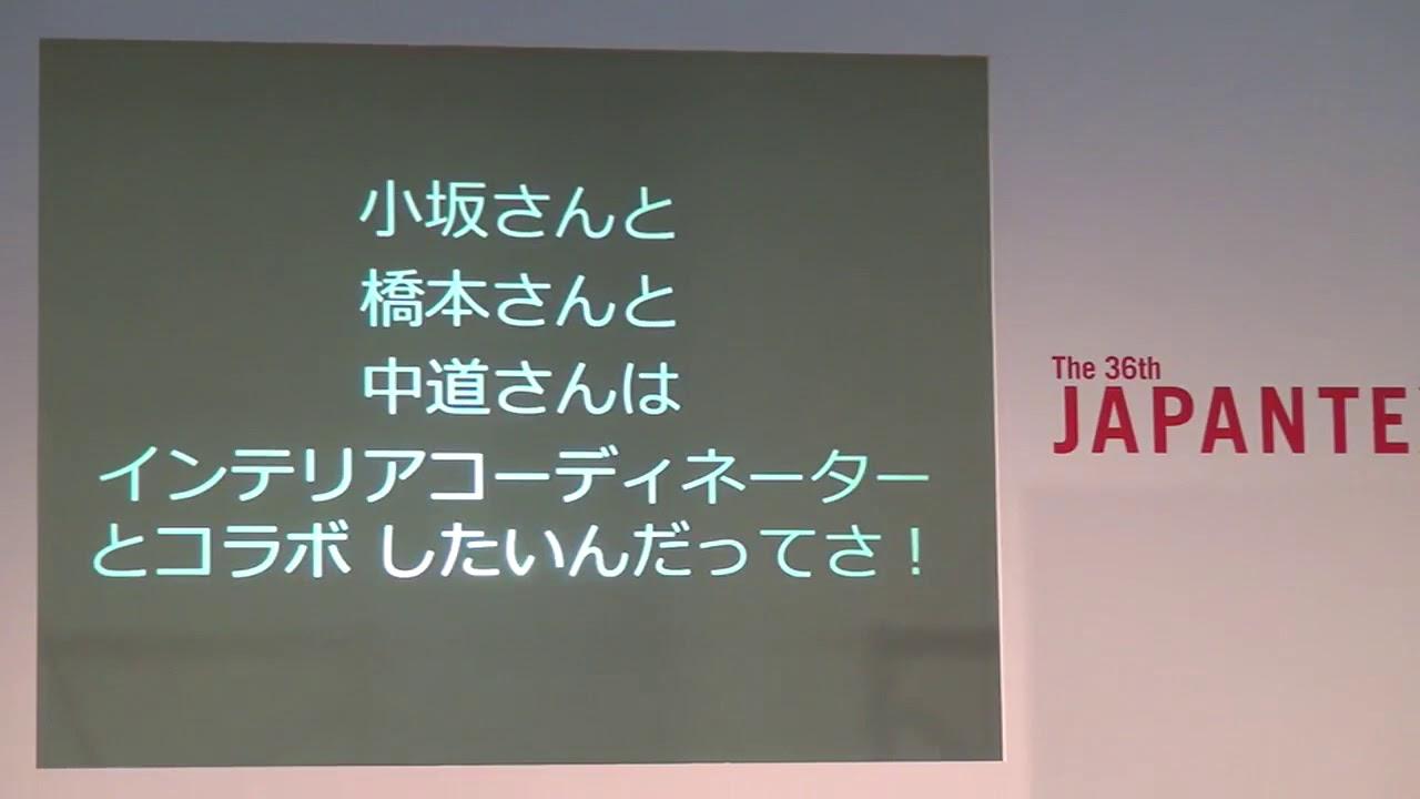 JAPAN DECOON presents トークセッションDECOON×インテリアデザイナー×フォトグラファー