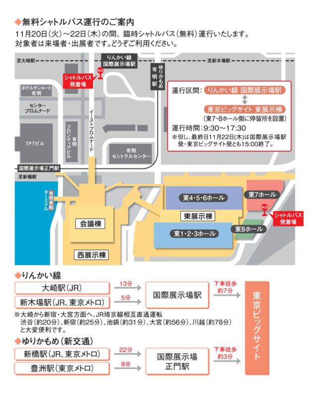http://japantex.jp/wp-content/uploads/2018/03/shuttle_bus-640x790.png