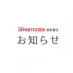 メールマガジンJAPANTEX2018便り(Vol.3)