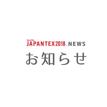 http://japantex.jp/wp-content/uploads/2018/04/2018_oshirase-2.png