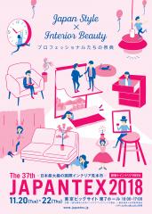 JAPANTEX 2018 ポスターデザインが決定しました!