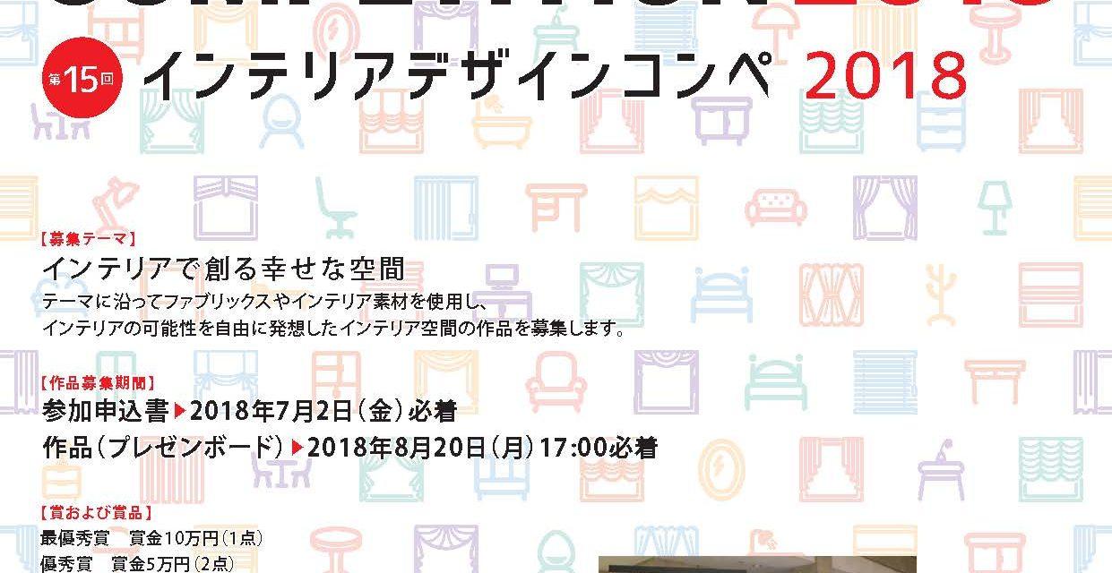 http://japantex.jp/wp-content/uploads/2018/05/compe2018_Page_1-1241x640.jpg