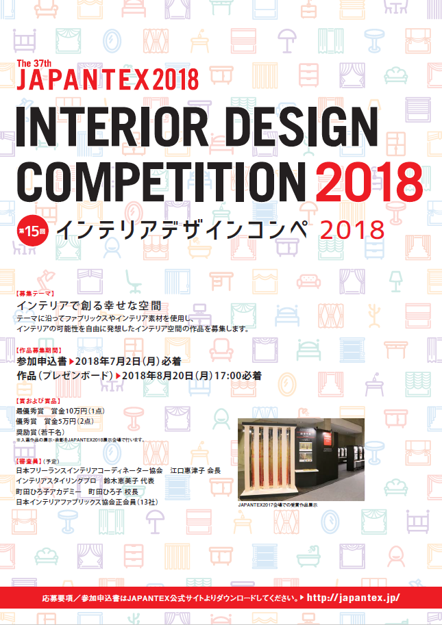 Interior Design Competition2018