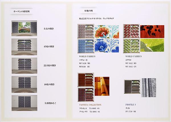 Awtain~オーテン~ オーニング×カーテンで部屋の表情を変える 日本工学院専門学校 馬渕 萌子