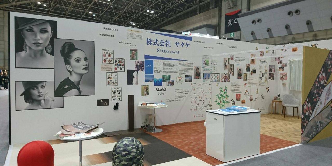 http://japantex.jp/wp-content/uploads/2018/07/IMG_0885-1280x640.jpg