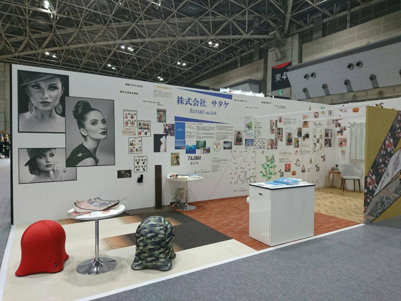 Satake JAPANTEX2017