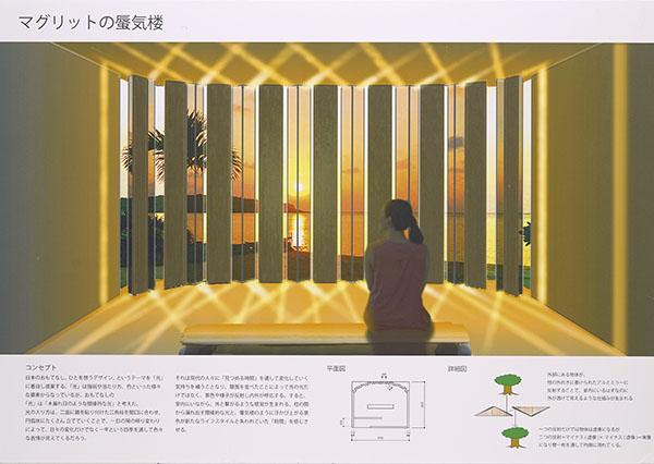 「光」という観点に着目しました 2017最優秀賞 北海道芸術デザイン専門学校