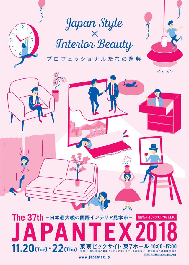 japantex2018poster ピンクバージョン春バージョン