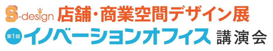 http://japantex.jp/wp-content/uploads/2018/09/s-deshign2018_kichokohenkai.png