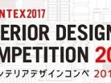 Design Compe 2017