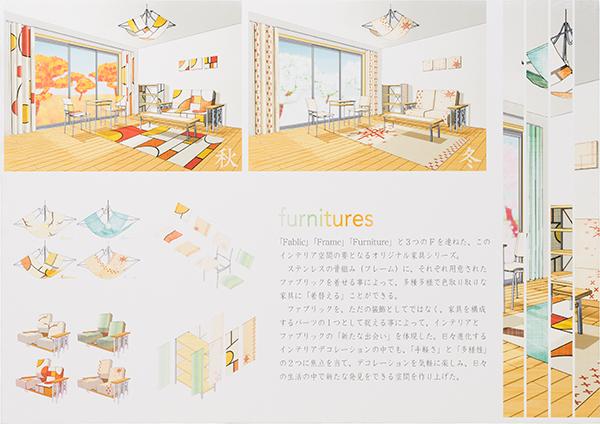 奨励賞「 Fabric Flame Furniture」 yamawaki A 専門学校 山脇美術専門学院 長坂 勇/浦 人方/武田 美/福有 万慈