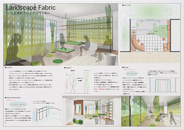 Landscape Fabric ~にぎわうシェアスペース~ デザインチーム モードモーション 谷本 博之/坂本 学/竹内 駿哉