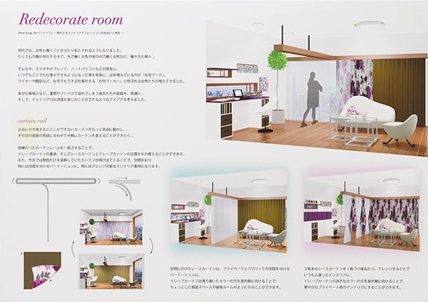 奨励賞 Redecorate Room 福岡デザイン専門学校 松尾 美穂
