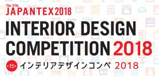 Interior Trend Showdesign2018_