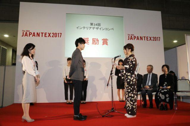 奨励賞 第14回インテリアデザインコンペ