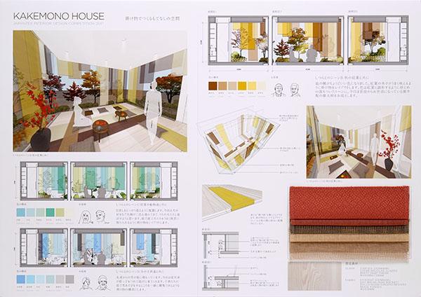 作品名: KAKEMONO HOUSE 掛け物でつくるもてなしの空間 TAKAGICAPERAN 高木 潤