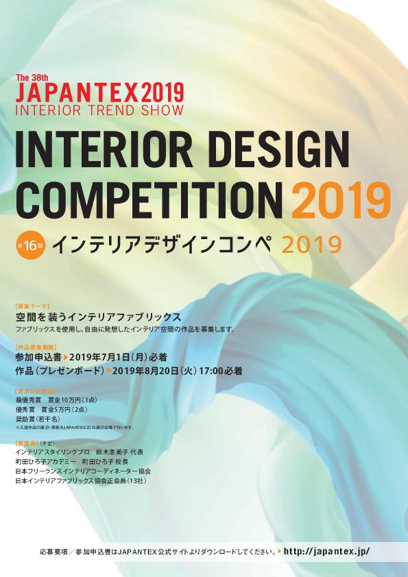 JAPANTEX インテリアデザインコンペ2019チラシ