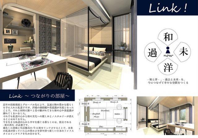 2018年 奨励賞 Link ~つながりの部屋~ HT Interior Design 大根田 はるい・平 佑一