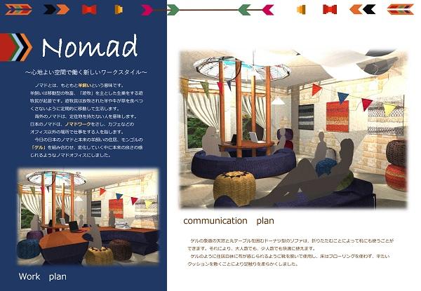Nomad ~心地よい空間で働く新しいワ-クスタイル~