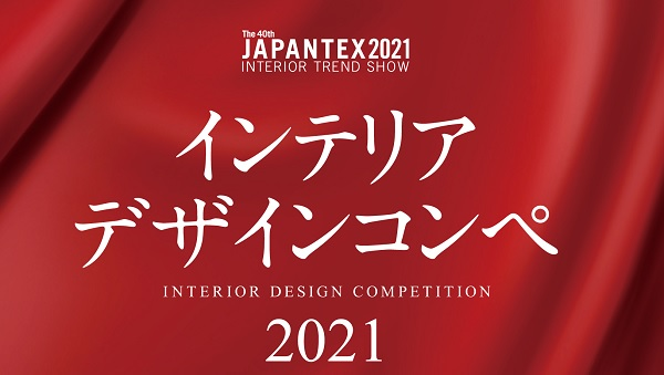 interiordesigncompetition2020